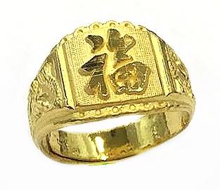 GON1459 黃金戒指 重量約3錢